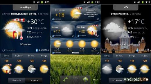 Gismeteo Weather для Android