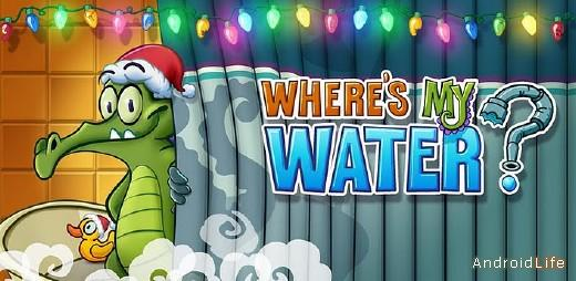 Where's My Water? (Крокодильчик Свомпи)