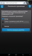 Adobe flash player on Android 4.1 Jelly Bean