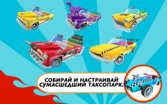 Crazy Taxi City Rush - сумасшедший таксист