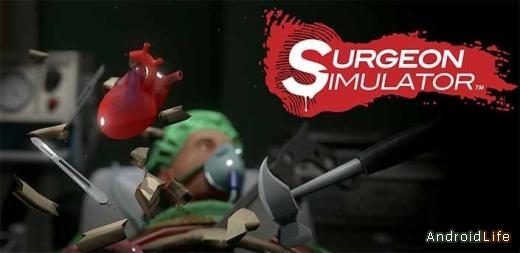 Surgeon Simulator - «умелый» доктор