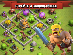 Clash of Clans - лучшая стратегия!
