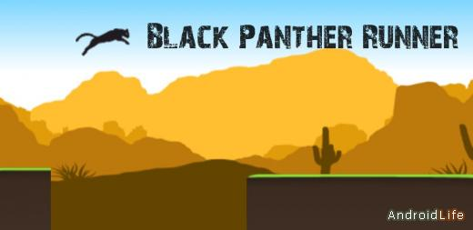 Black Panther Runner - Прыжок Пантеры