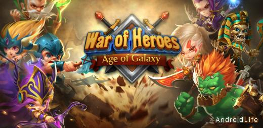 War of Heroes: Age of Galaxy - Герои!